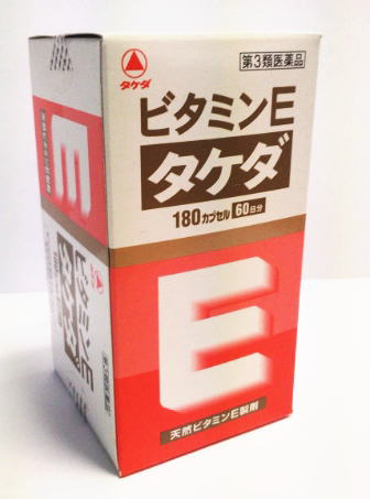 【第3類医薬品】武田薬品 ビタミンE タケダ 180カプセル 3箱セット【送料無料】