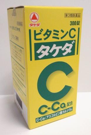 【第3類医薬品】武田薬品 ビタミンC タケダ 300錠 3箱セット【送料無料】