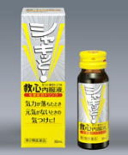 【第2類医薬品】救心内服液 30mL / 20本)【送料無料】