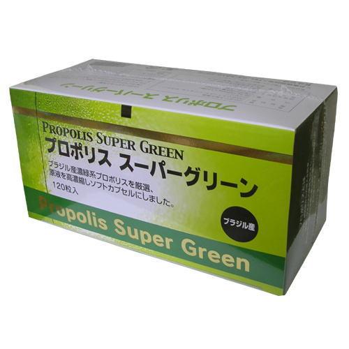 プロポリススーパーグリーン(120カプセル)2箱