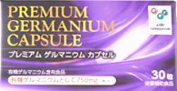 プレミアム ゲルマニウムカプセル 30粒(有機ゲルマニウム)【送料無料】【10】