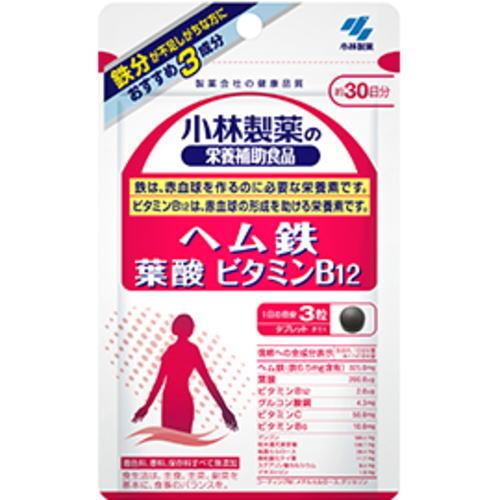 小林製薬 ヘム鉄・葉酸・ビタミンB12(90粒×10個セット)