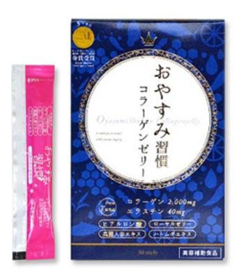 おやすみ習慣 コラーゲンゼリー 30本入り(10g×30本)2箱セット【送料無料】