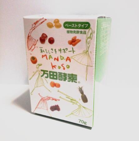 万田酵素 ペースト 70g 3個セット【送料無料】