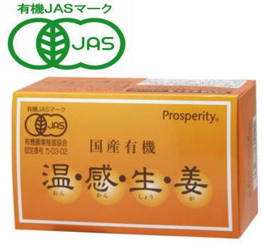 国産有機 温感生姜 15g(500mg×30袋)6個セット(有機JAS認定)