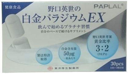 野口英世の 白金 パラジウム EX 30粒 3個セット【送料無料】