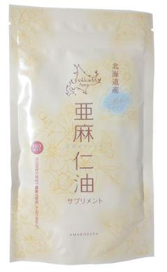 北海道産 亜麻仁油 サプリメント 180粒 4個セット【送料無料】