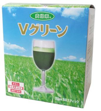 大麦若葉青汁 Vグリーン 60スティック 3箱セット【送料無料】