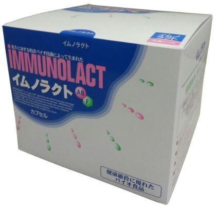 サニーヘルス イムノラクト カプセル 300カプセル (5箱+1箱プレゼント)【送料無料】免疫ミルク