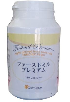 ファーストミル プレミアム 180カプセル 3個セット【送料無料】免疫ミルク