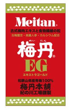 梅丹本舗 梅丹 EG(エキストラゴールド) 180g 2個セット【送料無料】