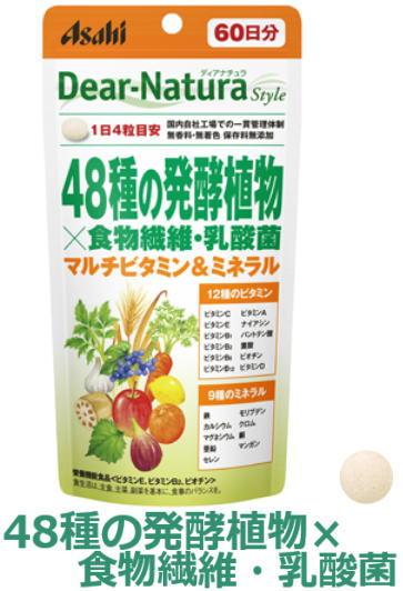 アサヒ ディアナチュラスタイル 48種の発酵植物×食物繊維・乳酸菌 240粒(60日分) 10個セット