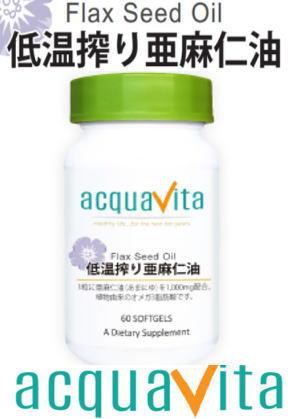 アクアヴィータ 低温搾り亜麻仁油 60粒 60個セット【送料無料】