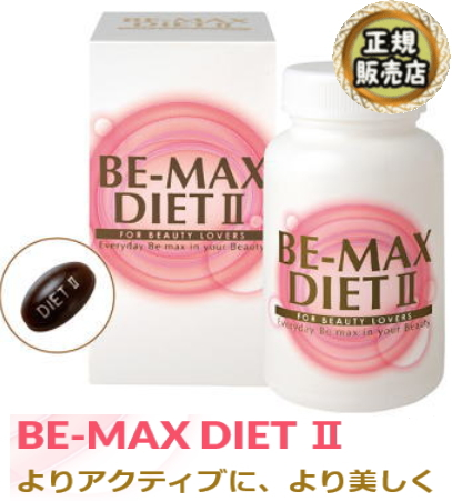 BE-MAX DIET2 90カプセル【送料無料】【正規販売店】【12】
