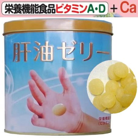 肝油ゼリー 約300粒 5個セット【送料無料】【栄養機能食品 ビタミンA・D】