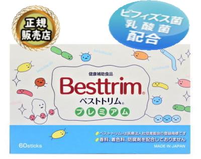 【あす楽】【キャンペーン中】ベストトリム プレミアム 乳酸菌粉末 60包 2箱セット+10包プレゼント【送料無料】【10】
