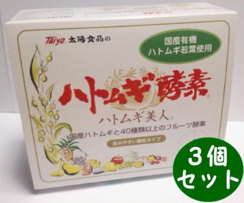 太陽食品 ハトムギ酵素 ハトムギ美人 (2.5g×60包) 3個セット【送料無料】