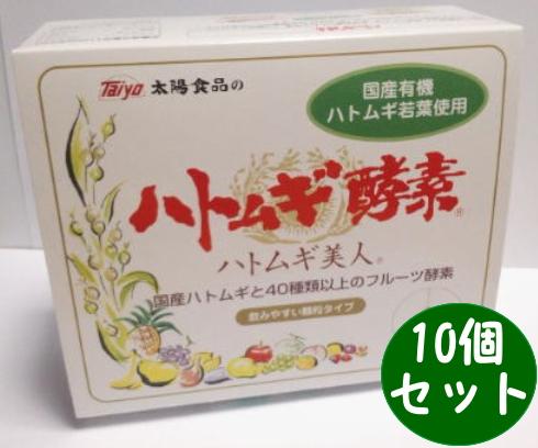 太陽食品 ハトムギ酵素 ハトムギ美人 (2.5g×60包) 10個セット【送料無料】