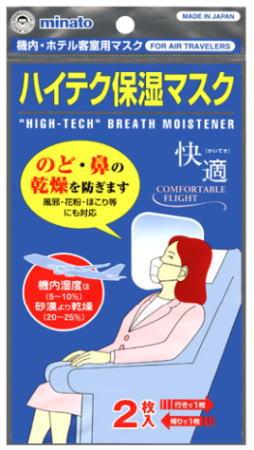 ミナト製薬 ハイテク 保湿マスク (2枚入り×10袋)3個セット(60枚)【送料無料】