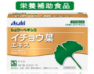 アサヒ シュワーベギンコ イチョウ葉エキス 270粒 3個セット【送料無料】