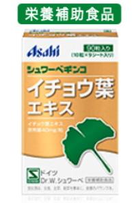 アサヒ シュワーベギンコ イチョウ葉エキス 90粒 6個セット【送料無料】