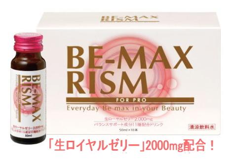 【あす楽】BE-MAX RISM(リズム)(50ml×10本入)3箱セット【送料無料】【正規販売店】【15】