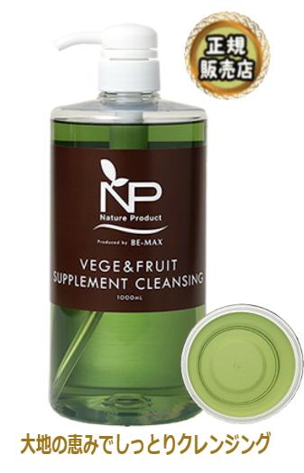 BE-MAX NP VEGE & FRUIT SUPPLEMENT CLEANSING (ビーマックス エヌピー ベジ&フルーツ サプリメント クレンジング)1000mL【送料無料】【正規販売店】【10】