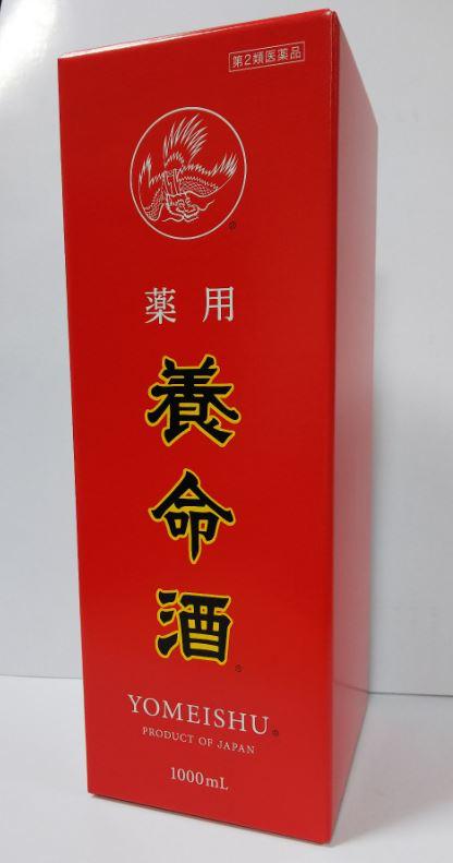 【第2類医薬品】薬用 養命酒 1000mL 3本セット
