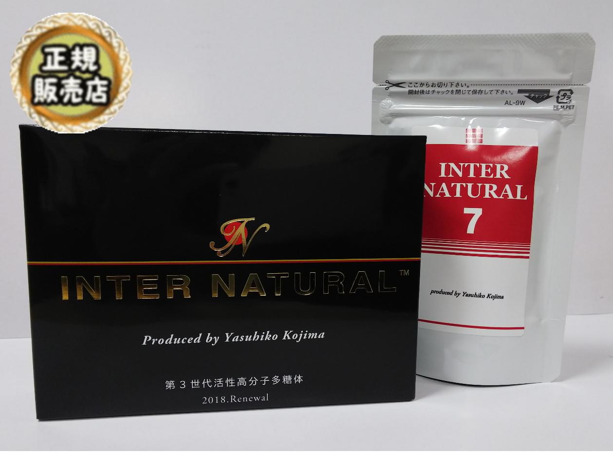 【7包プレゼント】インターナチュラル INTER NATURAL 1.5g×30包【送料無料】【正規代理店】