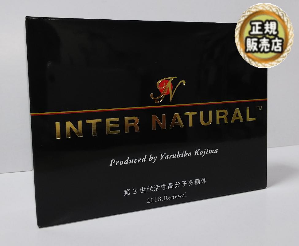 インターナチュラル INTER NATURAL 30包【送料無料】【正規代理店】【20】