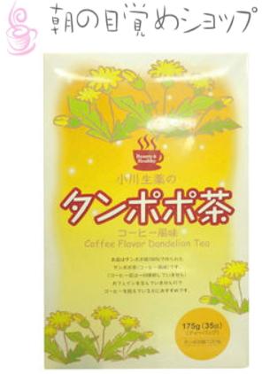 小川生薬 タンポポ茶 コーヒー風味 175g(5g×35包) 10個セット【送料無料】