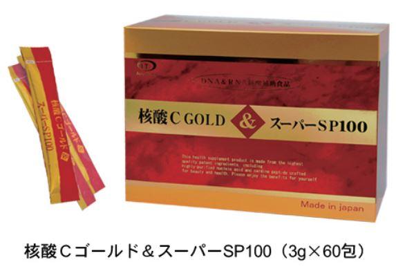 インターテクノ 核酸C GOLD&スーパーSP100 60包【送料無料】【10】
