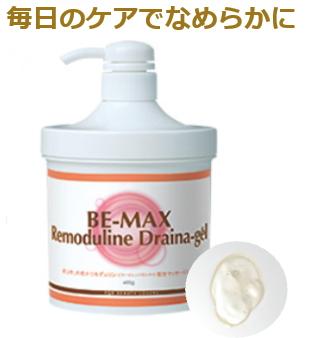 【正規販売店】BE-MAX Remoduline Draina-gel(リモデュリン ドレナージェル)600g 2本セット【送料無料】【20】