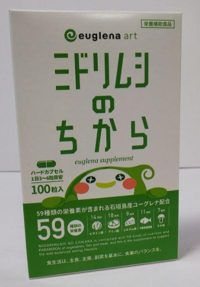 ユーグレナ ミドリムシのちから 100粒 3個セット【送料無料】【10】