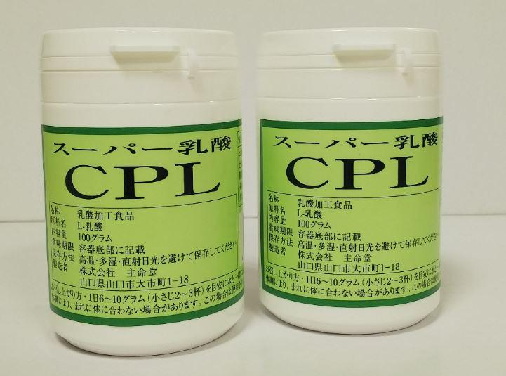 主命堂 環状重合乳酸 スーパー乳酸CPL 200g(100g×2個)【送料無料】