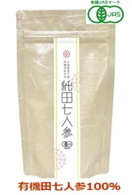 有機 純田七人参 粉末 60g 3袋セット【送料無料】【有機JAS認定品】
