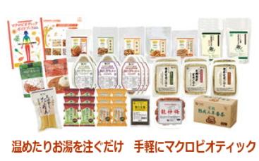 マクロビオティック 入門食品 一週間体験セット 玄米 オーサワジャパン 25%OFF 美品 送料無料 ガイドブック入り 温めたりお湯を注ぐだけ 1セット