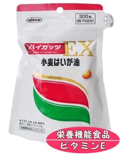 日本製粉 ハイガッツEX 小麦はいが油 300粒 10個セット【送料無料】