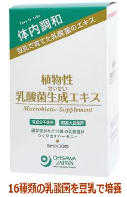 オーサワジャパン 植物性 乳酸菌生成エキス 150ml(5ml×30包) 3個セット【送料無料】