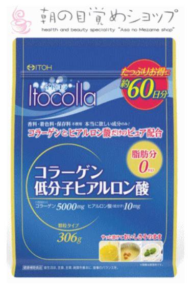 井藤漢方 イトコラ コラーゲン低分子ヒアルロン酸 約60日 306g 6個セット【送料無料】