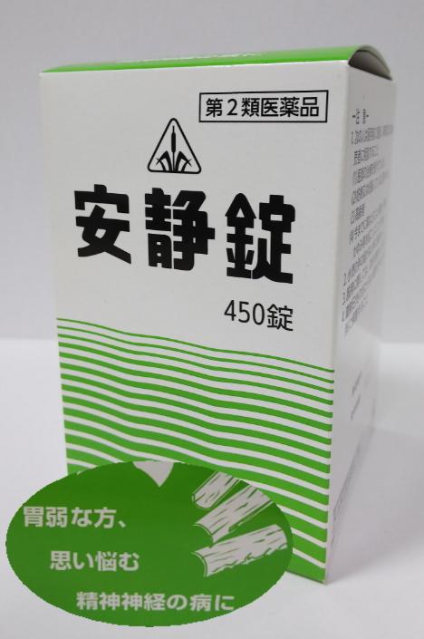 【あす楽】【第2類医薬品】ホノミ漢方 安静錠 450錠 2個セット【送料無料】【5】つわり・嘔吐