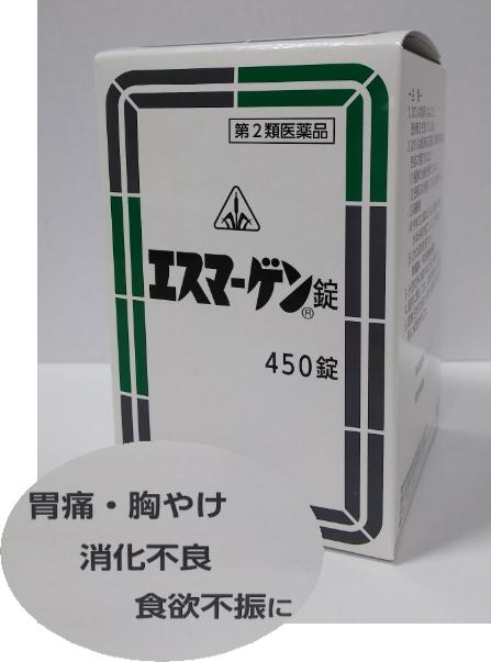 【第2類医薬品】ホノミ漢方薬 エスマーゲン錠 450錠 2個セット【送料無料】【5】胃もたれ