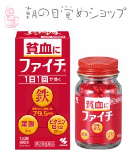 【第2類医薬品】小林製薬 貧血改善薬 ファイチ 120錠 8個セット【送料無料】