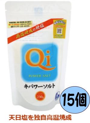 天日塩 キパワーソルト 250g 15個セット【送料無料】
