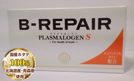 B-REPAIR プラズマローゲン S 60粒 2個セット【送料無料】【15】国産ホタテ貝
