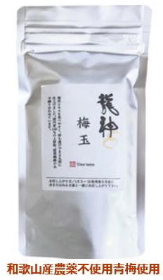 龍神 梅肉エキス(粒) 梅玉 90g(約450粒) 4個セット【送料無料/ネコポス発送】