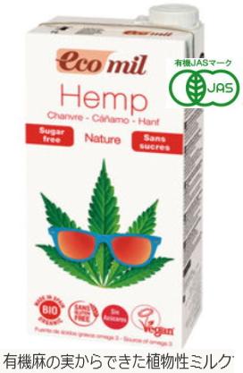 EcoMil(エコミル) 有機ヘンプミルク ストレート(無糖) 1000ml 12個セット【送料無料】【有機JAS認定】