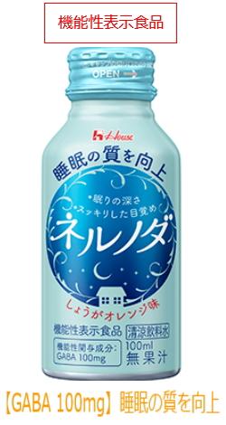 ハウス GABA ネルノダ(100mL×6缶)10個セット【機能性表示食品】【送料無料】