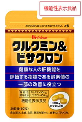 ハウス クルクミン&ビサクロン 60粒(20日分)10個セット【送料無料/ネコポス発送】【機能性表示食品】