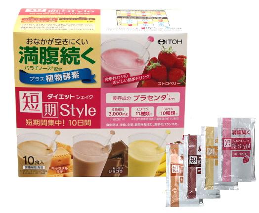 井藤漢方 短期スタイル ダイエットシェイク(25g×10袋)3個セット【送料無料】